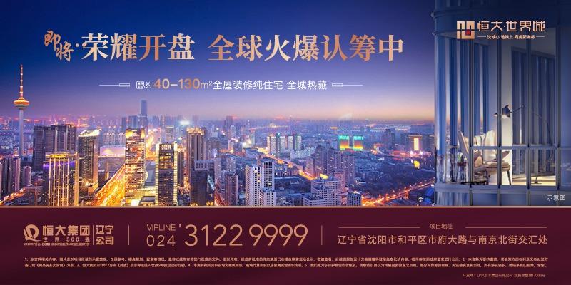 广告:沈阳恒大世界城