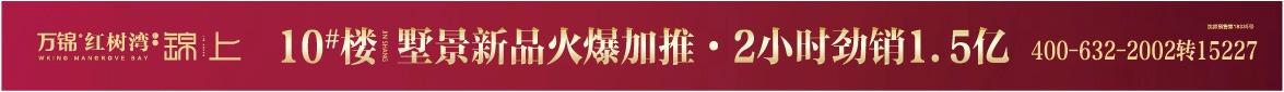 广告:万锦红树湾