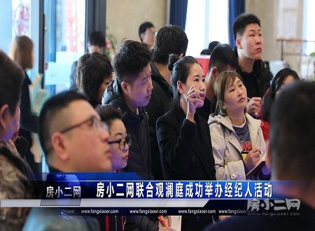 房小二网联合观澜庭成功举办经纪人活动