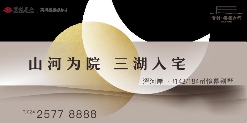 广告:首创·禧瑞长河