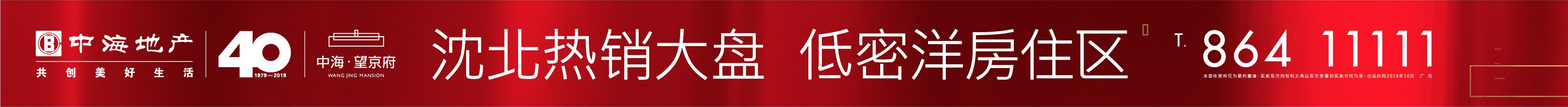 广告:中海·望京府