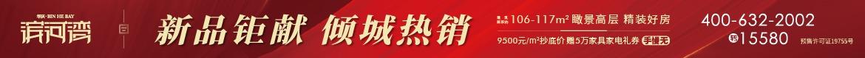 广告:华沃滨河湾