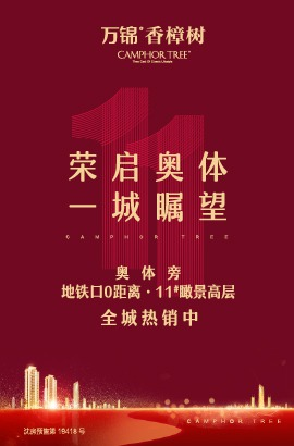 广告:万锦香樟树•云墅