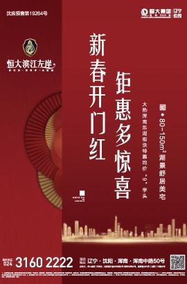 广告:恒大滨江左岸