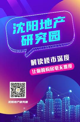 广告:沈阳地产研究园