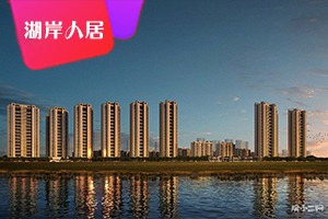 中国铁建·御水澜湾