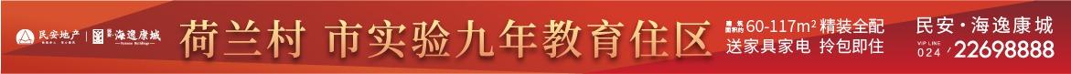 广告:民安·海逸康城