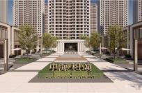 中海城·和颂