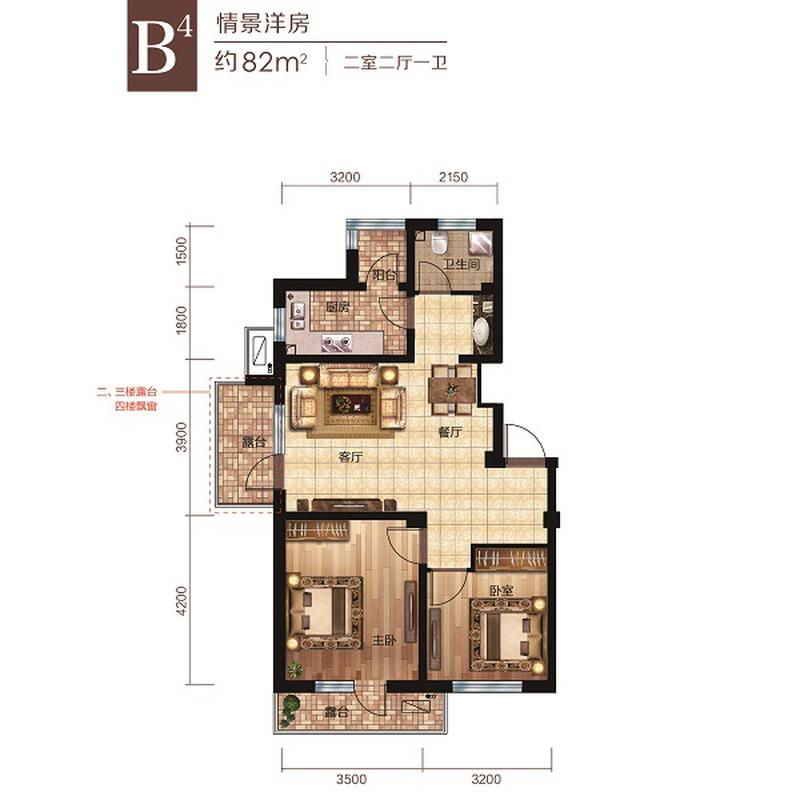 82平2室2厅1卫B4户型