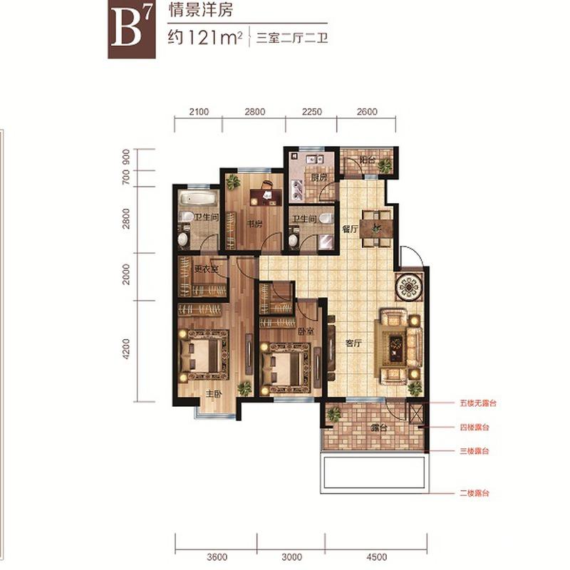 121平3室2厅2卫B7户型