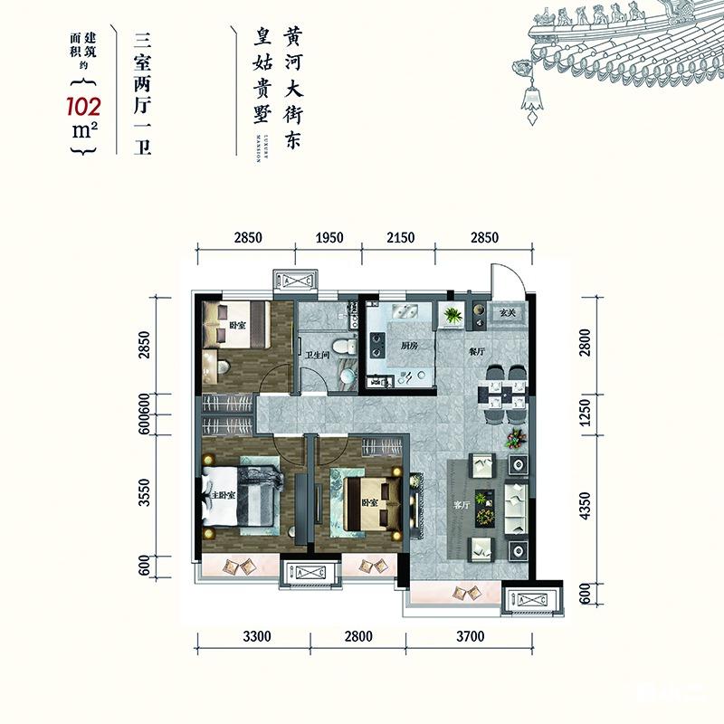102㎡3室2厅1卫