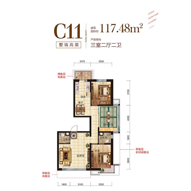 117.48平三室二厅二卫C11户型
