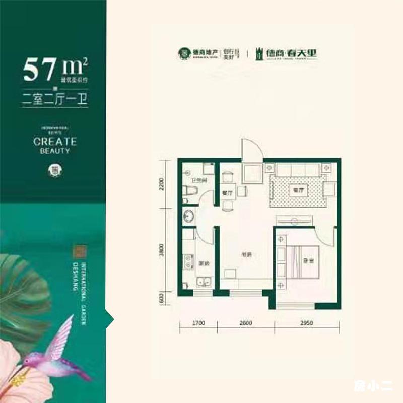 57㎡2室2厅1卫