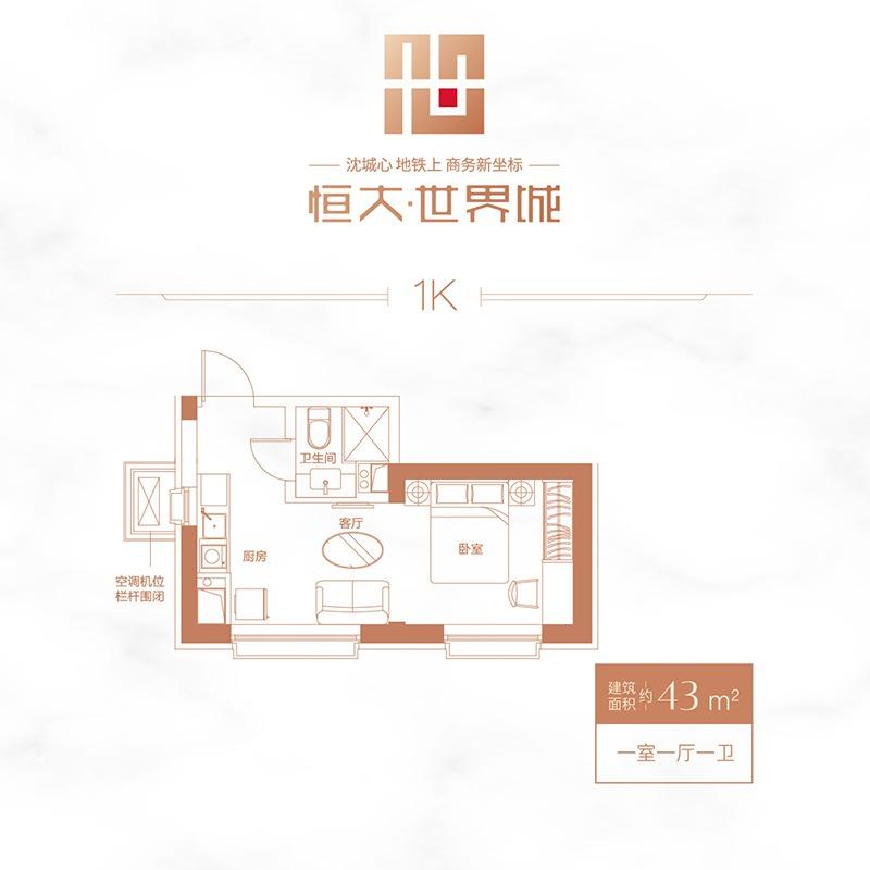 43㎡1室1厅1卫