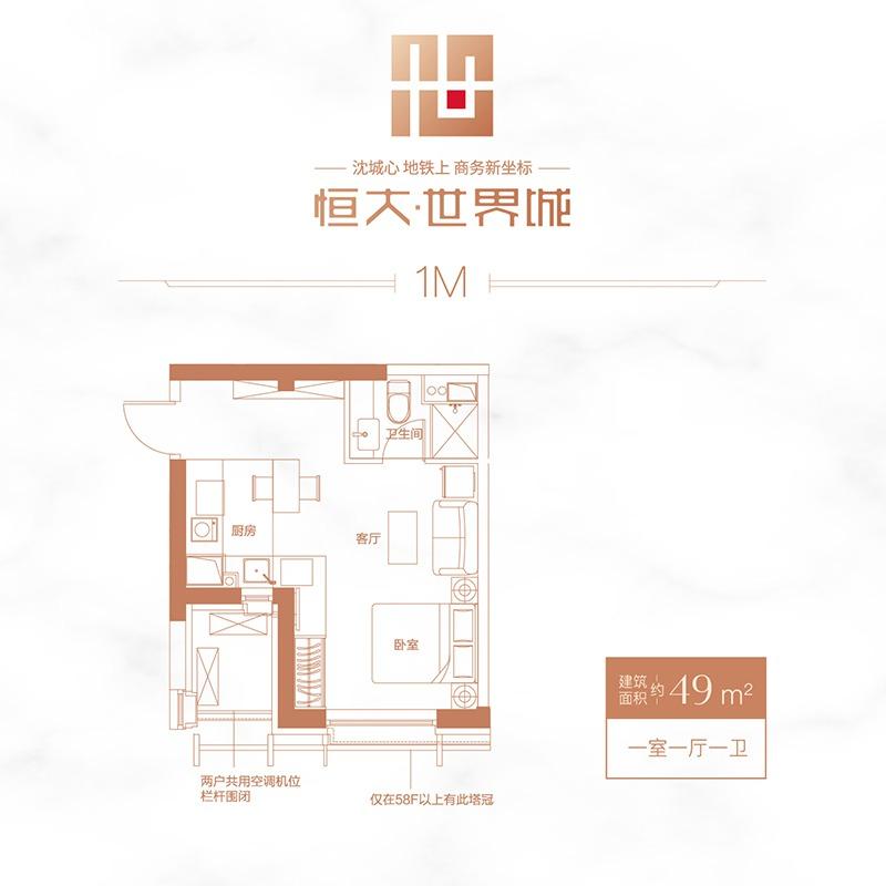 49㎡1室1厅1卫