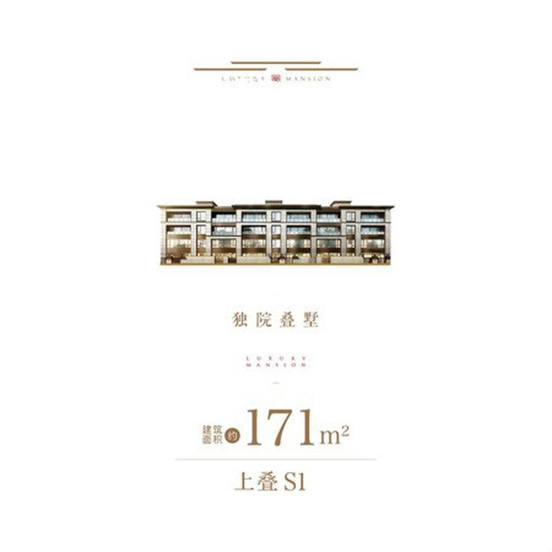 美的·万山嘉墅4室4厅4卫建筑面积约为171㎡