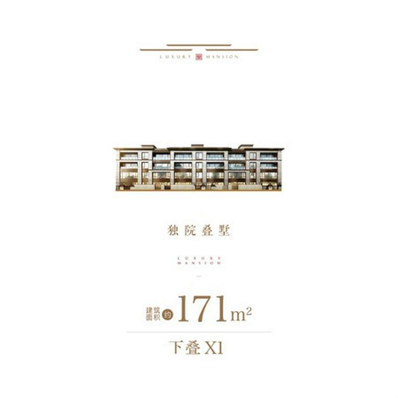 美的·万山嘉墅4室3厅3卫建筑面积约为171㎡