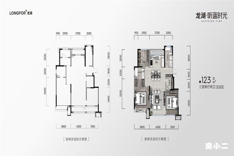123㎡3室2厅2卫