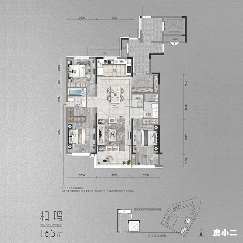 163㎡3室2厅2卫