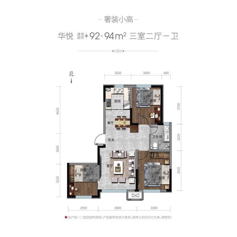 92㎡3室2厅1卫