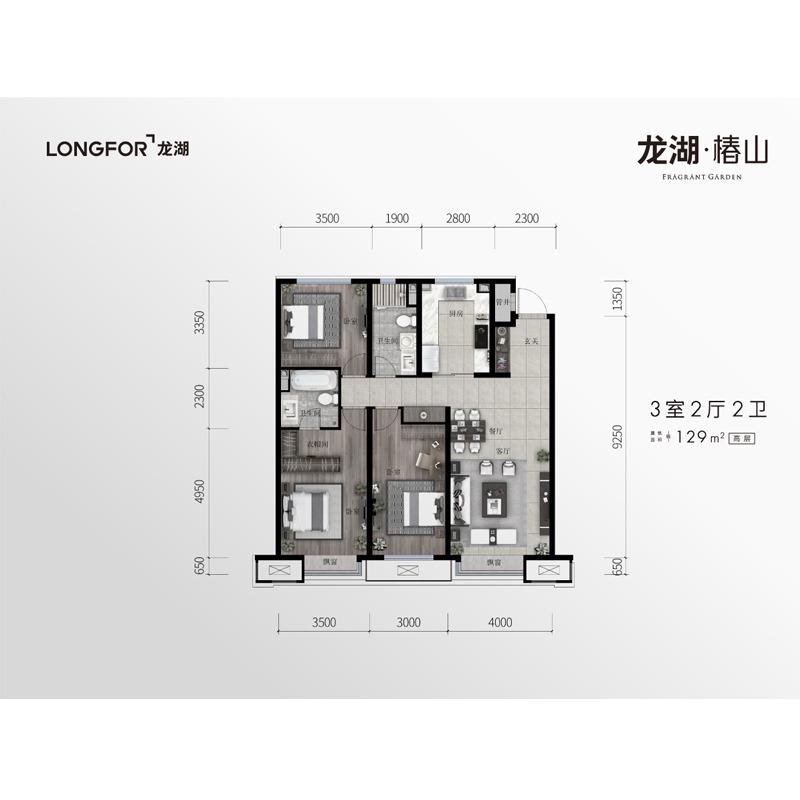 129㎡3室2厅2卫