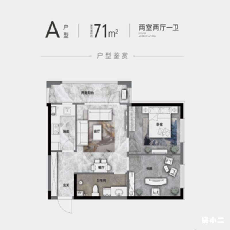 71㎡2室2厅1卫