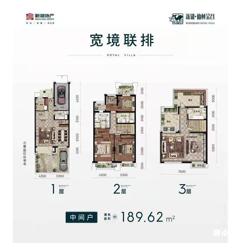 新湖仙林金谷•鸿院3室2厅4卫建筑面积约为189㎡