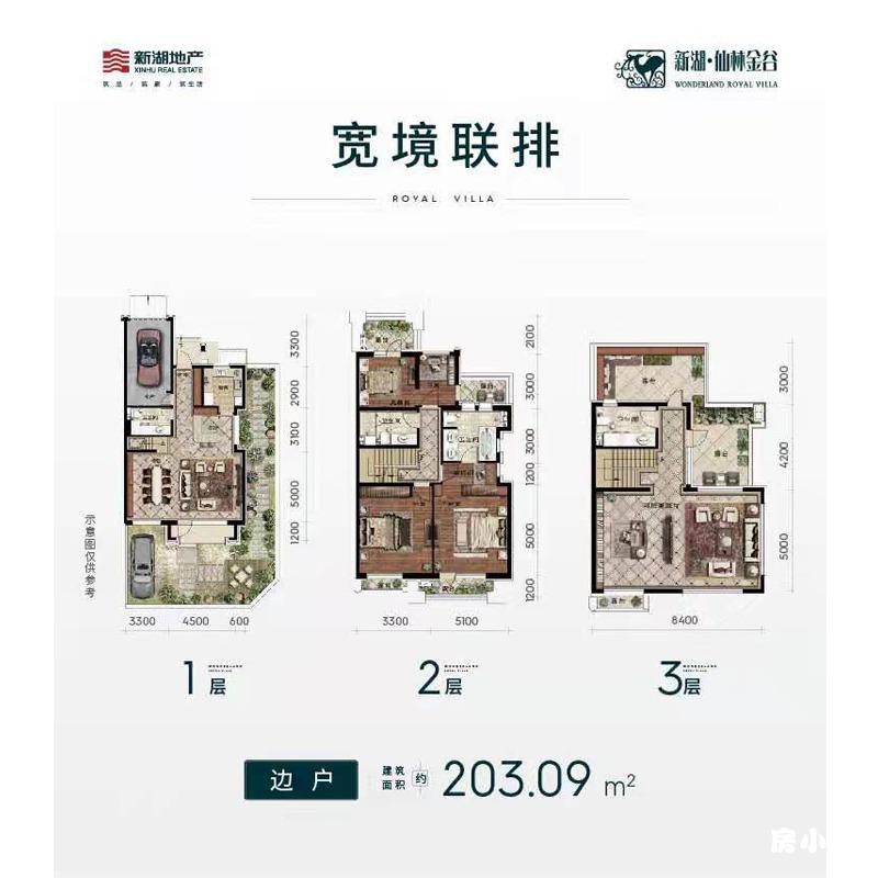 新湖仙林金谷•鸿院3室2厅4卫建筑面积约为203㎡