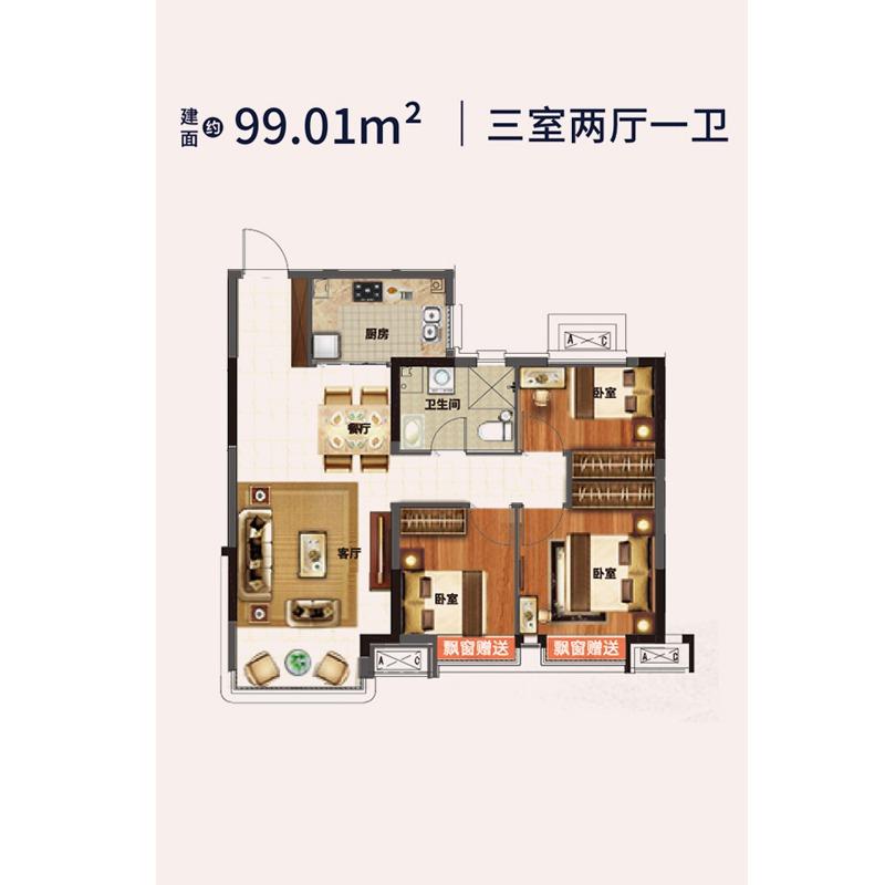 99㎡3室2厅1卫
