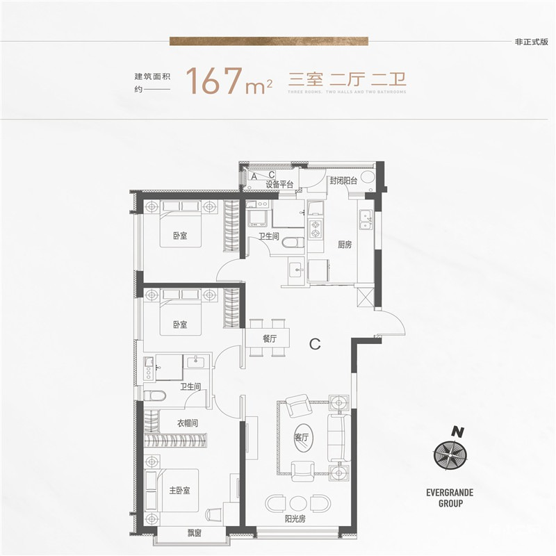 167平3室2厅2卫户型图