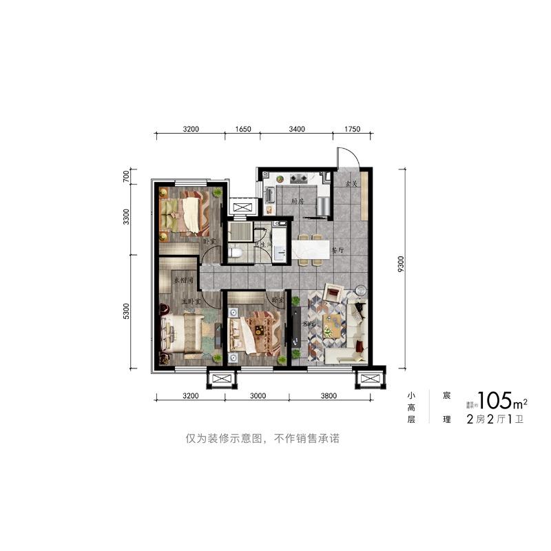 105㎡2室2厅1卫