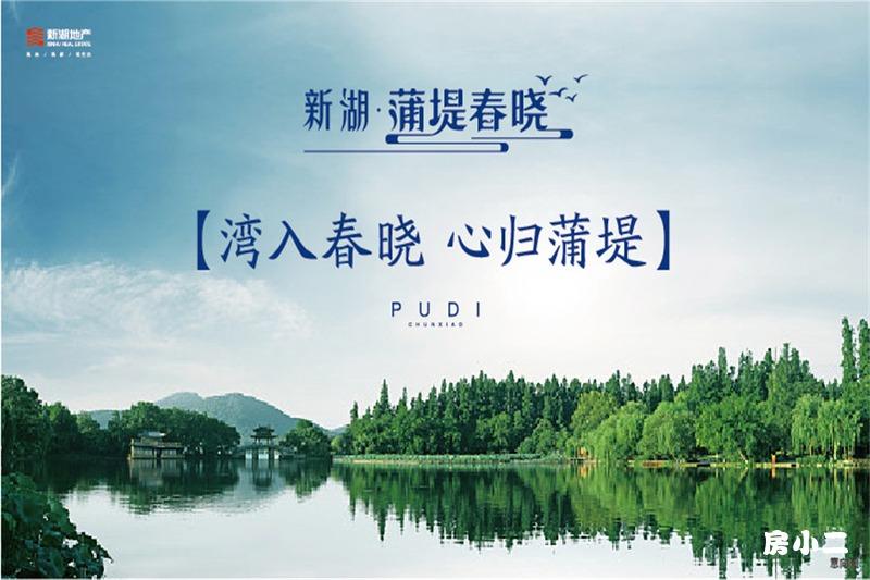 新湖蒲堤春晓项目宣传图