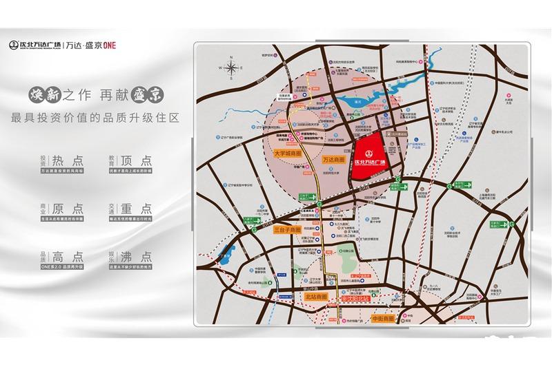 万达·盛京ONE区位图