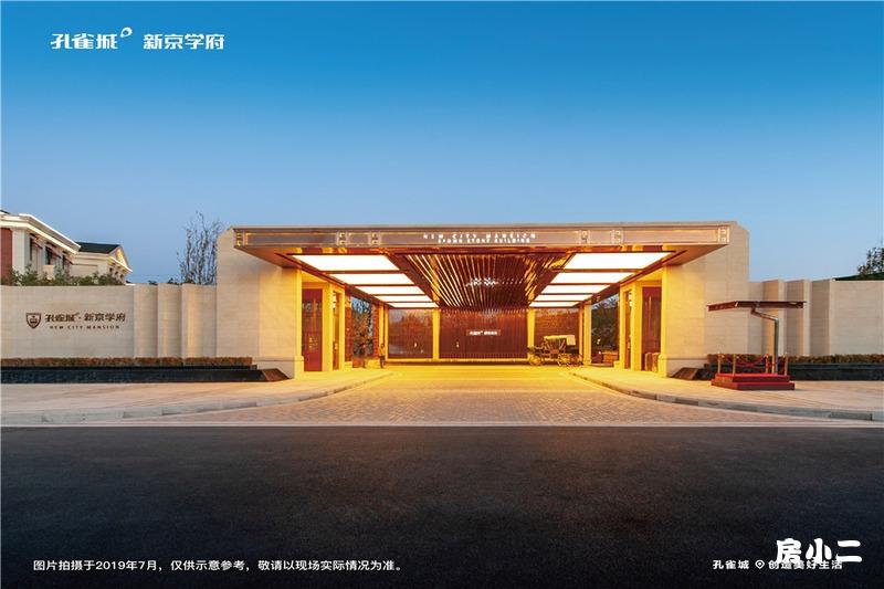 孔雀城·新京学府营销中心大门入口