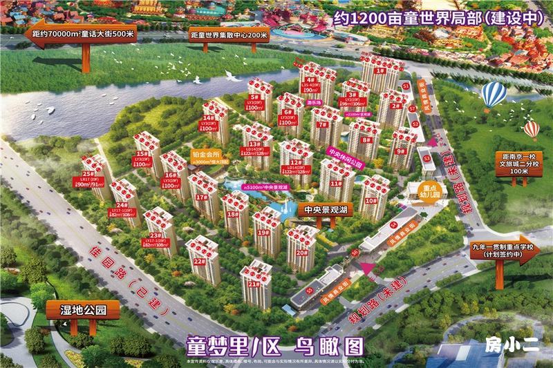 沈阳恒大文化旅游城恒大文化旅游城鸟瞰图