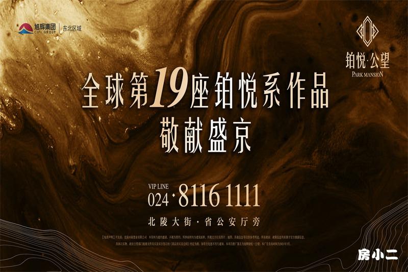 旭辉·铂悦公望广告图