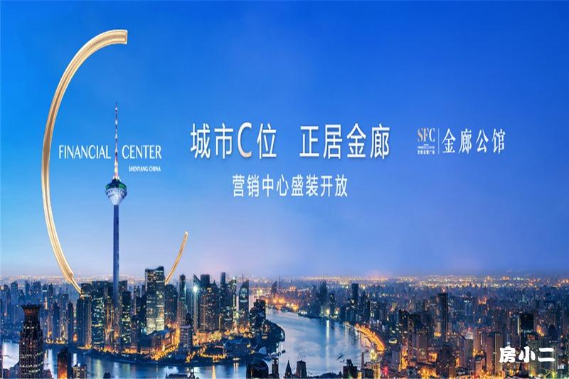 沈阳金融广场丨金廊公馆宣传示意图