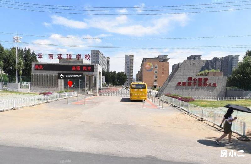 沈阳市浑南区实验学校