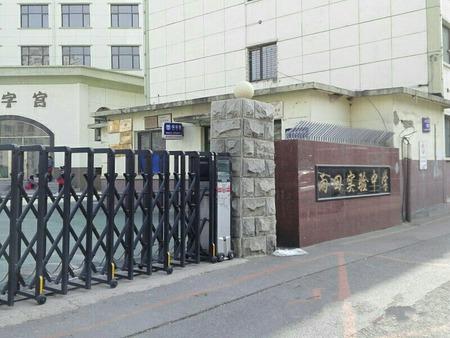 沈阳市雨田实验中学