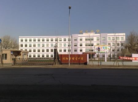 博才初级中学