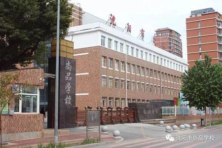 尚品东越学校