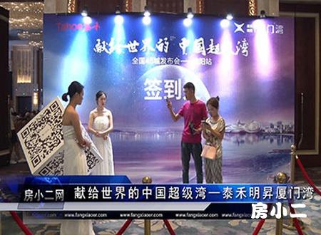 献给世界的中国超级湾—泰禾明昇厦门湾