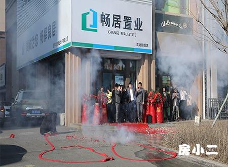 畅居置业-沈北旗舰店开业大吉