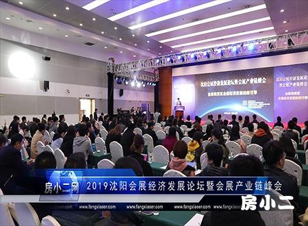 2019沈阳会展经济发展论坛暨会展产业链峰会