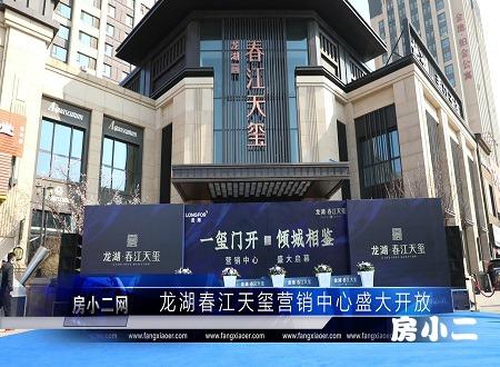 龙湖春江天玺营销中心盛大开放