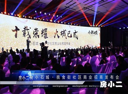 小石城·挑食街社区商业招商发布会盛大启幕