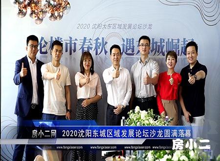 2020 沈阳东部区域发展论坛完美落幕