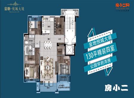 金地悦城大境130平精装四室