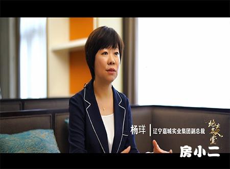 《地产名人堂》之杨珜 嘉城集团副总裁
