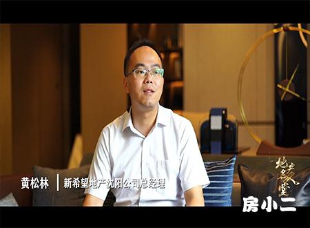 《地产名人堂》之黄松林 新希望地产沈阳公司总经理